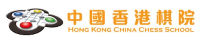 Hong Kong China Chess School Join HKCF Gold Affiliate Membership Scheme