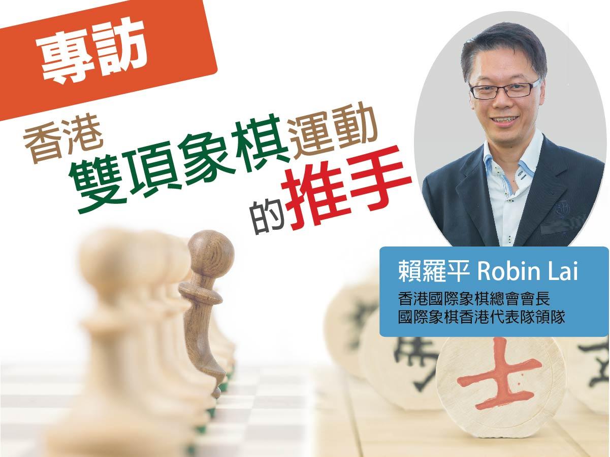 專訪 – 香港雙項象棋運動的推手 – 賴羅平會長