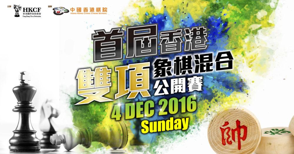 1st Hong Kong Dual Chess Championships